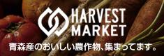 青森県弘前市を中心とした津軽エリアの農産物情報サイト。ハーベストマーケット