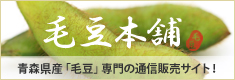 青森県津軽地方で代々受け継がれる枝豆「毛豆(けまめ)」を産地直送!通信販売 ネットショップ