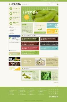 えだまめ日和 枝豆の総合情報サイト