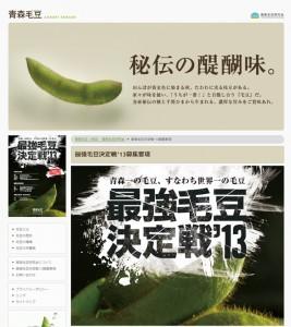 最強毛豆決定戦'13