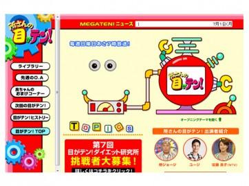 日テレ「所さんの目がテン!」公式サイト