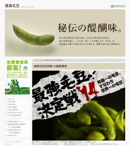 最強毛豆決定戦'14
