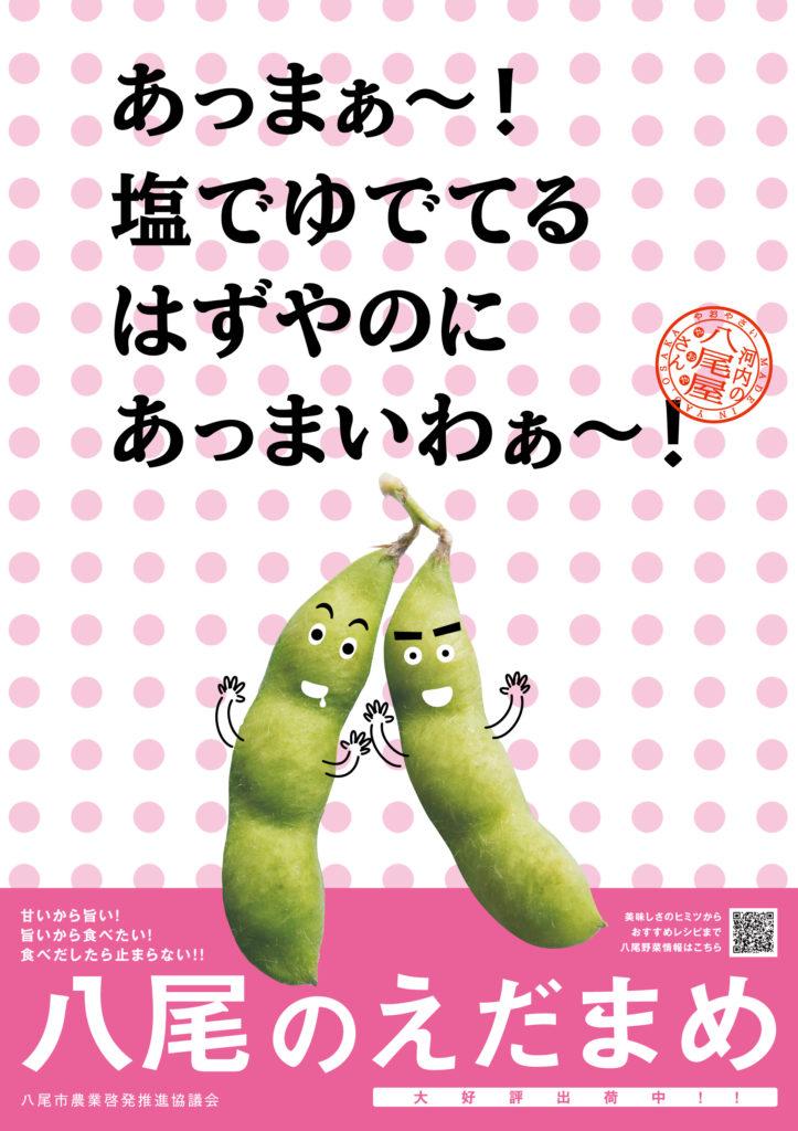 八尾えだまめポスター